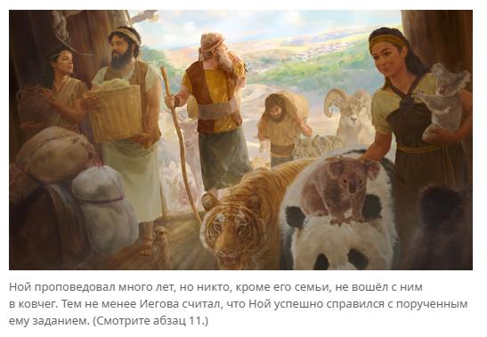 """Иллюстрация из журнала Свидетелей Иеговы """"Сторожевая Башня"""""""