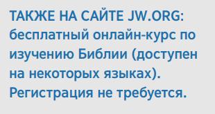 Предложение онлайн-курса Свидетелей Иеговы