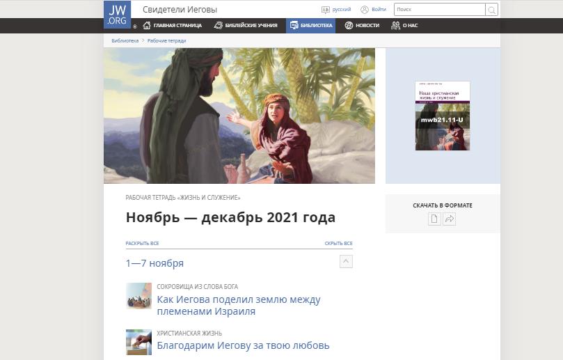 Официальный сайте организации Свидетели Иеговы