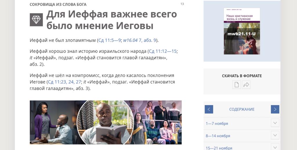 """Статья из """"рабочей тетради"""" Свидетелей Иеговы"""