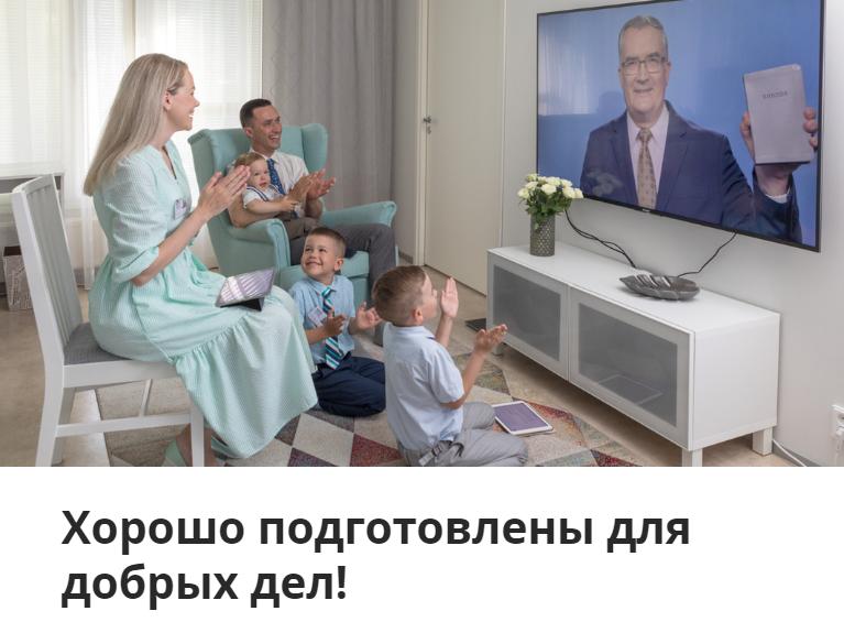 Иллюстрация с официального сайта Свидетелей Иеговы