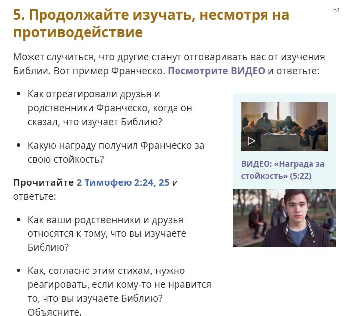 Интерактивный библейский курс на официальном сайте Свидетелей Иеговы